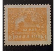 Украина 1920 (6361)