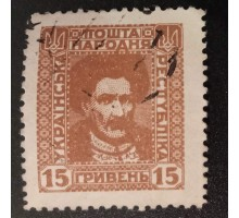 Украина 1920 (6362)