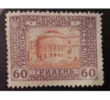 Украина 1920 (6363)