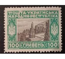 Украина 1920 (6364)