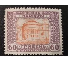 Украина 1920 (6367)
