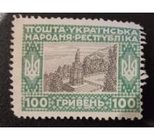 Украина 1920 (6368)