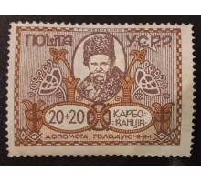 Украина 1923. Голодающим (6369)