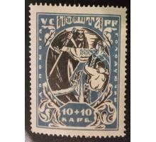 Украина 1923. Голодающим (6370)