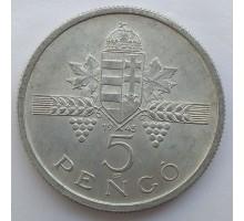 Венгрия 5 пенге 1945