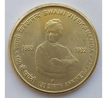 Индия 5 рупий 2013. 150 лет со дня рождения Свами Вивекананда