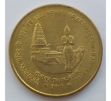 Индия 5 рупий 2010. 1000 лет храму Брихадишварар