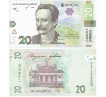 Украина 20 гривен 2018