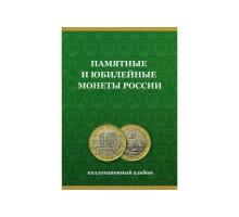 Альбом-планшет для биметаллических монет
