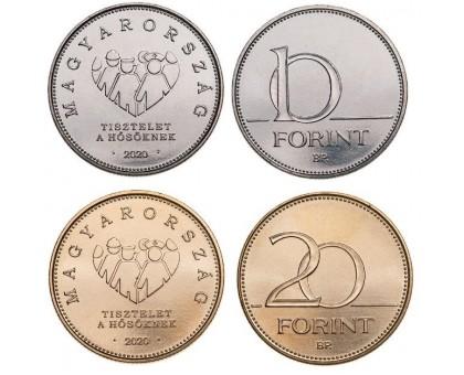 Венгрия 10 и 20 форинтов 2020. Героям пандемии коронавируса. Набор 2 шт