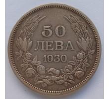 Болгария 50 лев 1930 серебро