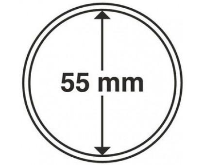 Капсулы для монет 55 мм