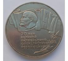 СССР 5 рублей 1987. 70 лет революции. Шайба