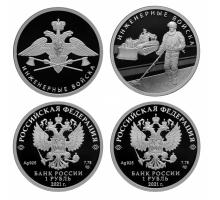 Россия 1 рубль 2021. Вооруженные Силы - Инженерные войска. Набор 2 шт серебро