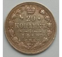 Россия 20 копеек 1913 серебро