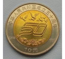 Китай 10 юаней 1999. 50 лет Китайской Народной Республике