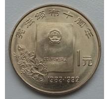 Китай 1 юань 1992. 10 лет Конституции