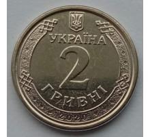 Украина 2 гривны 2020