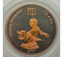 Монголия 250 тугриков 2007. Знаки зодиака - Дева серебро