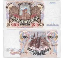 Россия 10000 рублей 1992
