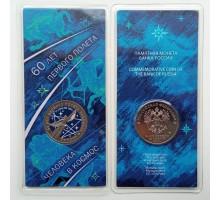 25 рублей 2021. 60 лет первого полета человека в космос (цветная)
