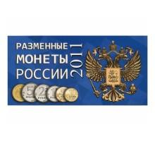 Буклет под разменные монеты России 2011 г. на 6 монет