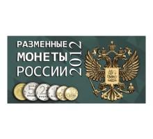 Буклет под разменные монеты России 2012 г. на 6 монет