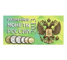 Буклет под разменные монеты России 2013 г. на 6 монет