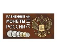 Буклет под разменные монеты России 2014 г. на 7 монет