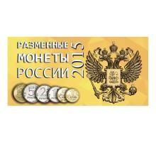 Буклет под разменные монеты России 2015 г. на 6 монет