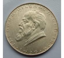 Австрия 2 шиллинга 1929. 100 лет со дня рождения Теодора Бильрота серебро