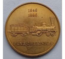 Словения 5 толаров 1996. 150 лет первой железной дороге в Словении