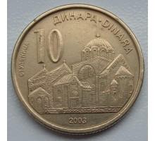 Сербия 10 динаров 2003