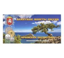 """Буклет на 9 монет и банкноту """"Крымский полуостров"""""""