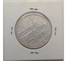 Германия 5 марок 1975. Европейский год охраны памятников. Серебро