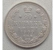 Россия 20 копеек 1909 серебро