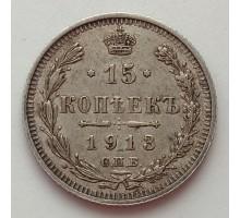 Россия 15 копеек 1913 серебро