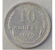 10 копеек 1929 серебро