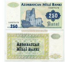 Азербайджан 250 манат 1992