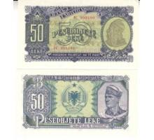 Албания 50 лек 1957