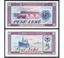 Албания 5 лек 1976