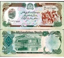Афганистан 500 афгани 1979-1991