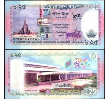Бангладеш 25 так 2013. 25 лет Государственной типографии гознака
