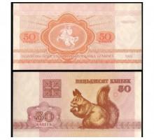 Белоруссия 50 копеек 1992