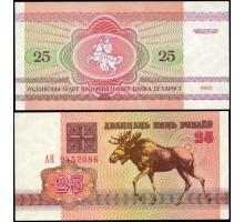 Белоруссия 25 Рублей 1992