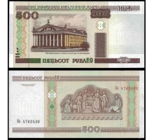 Белоруссия 500 рублей 2011