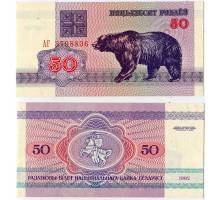 Белоруссия 50 рублей 1992