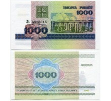 Белоруссия 1000 рублей 1998
