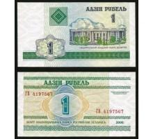 Белоруссия 1 рубль 2000