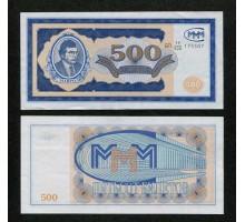 МММ 500 билетов 2-й выпуск